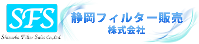 静岡フィルター販売|静岡県駿東郡清水町
